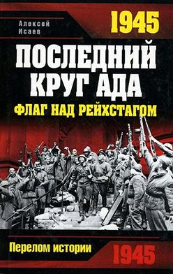 Алексей Исаев - 1945. Последний круг ада. Флаг над Рейхстагом