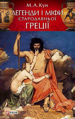 Микола Кун - Легенди і міфи Стародавньої Греції