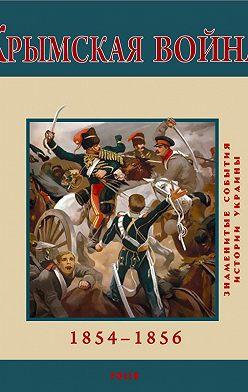 Владимир Духопельников - Крымская война. 1854-1856