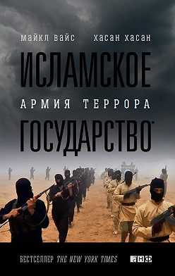 Майкл Вайс - Исламское государство. Армия террора