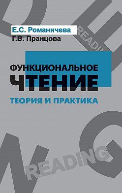 Елена Романичева - Функциональное чтение. Теория и практика