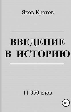 Яков Кротов - Введение в историю