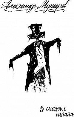 Александр Муниров - Пять сказок о пугалах