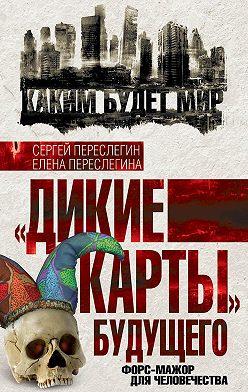 Сергей Переслегин - «Дикие карты» будущего. Форс-мажор для человечества