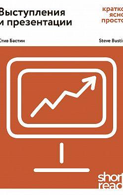 Стив Бастин - Выступления и презентации. Кратко, ясно, просто