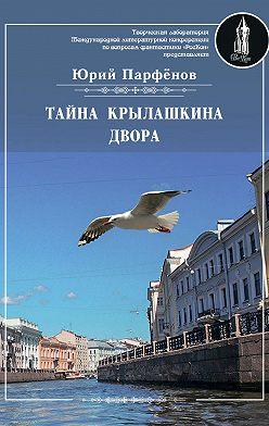 Юрий Парфёнов - Тайна Крылашкина двора