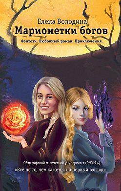 Елена Володина - Марионетки богов. Общемировой университет магии (ОМУМ)4