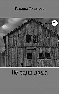 Татьяна Филатова - Не один дома