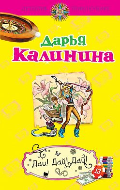 Дарья Калинина - Дай! Дай! Дай!