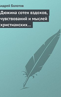 Андрей Болотов - Дюжина сотен вздохов, чувствований и мыслей христианских…