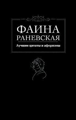 Фаина Раневская - Лучшие цитаты и афоризмы