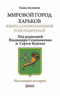 Елена Зеленина - Мировой город Харьков