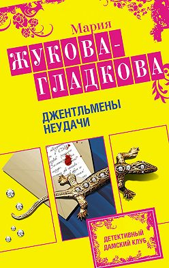 Мария Жукова-Гладкова - Джентльмены неудачи