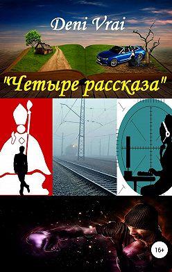 Deni Vrai - Четыре рассказа