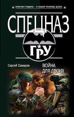 Сергей Самаров - Война для двоих