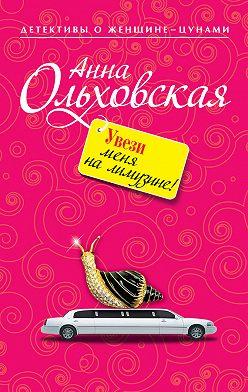 Анна Ольховская - Увези меня на лимузине!