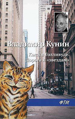 Владимир Кунин - Кыся в Голливуде. Дорога к «звездам»