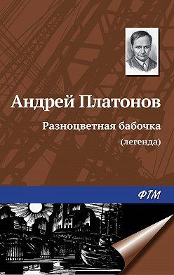 Андрей Платонов - Разноцветная бабочка (легенда)