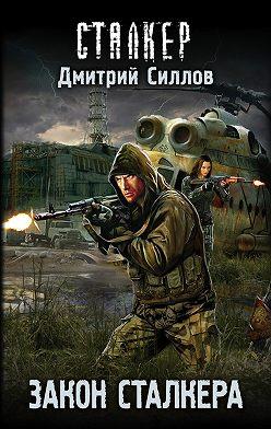 Дмитрий Силлов - Закон сталкера