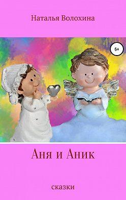 Наталья Волохина - Аня и Аник