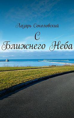 Лазарь Соколовский - C БлижнегоНеба