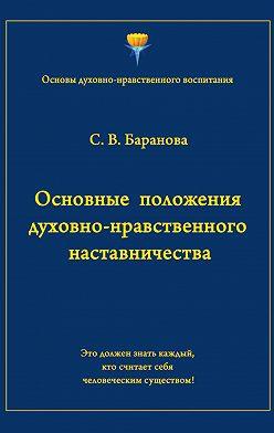Светлана Баранова - Основные положения духовно-нравственного наставничества