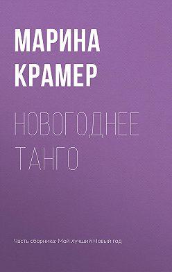 Марина Крамер - Новогоднее танго
