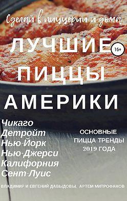 Владимир Давыдов - Лучшие пиццы Америки