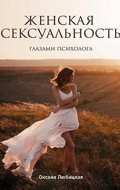 Оксана Любицкая - Женская сексуальность. Глазами психолога