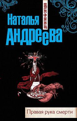 Наталья Андреева - Правая рука смерти