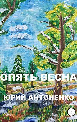 Юрий Антоненко - Опять весна