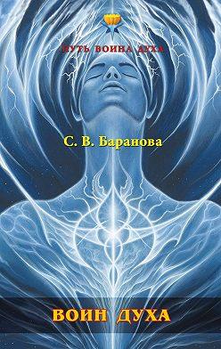 Светлана Баранова - Воин Духа