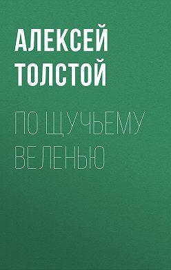 Алексей Толстой - По щучьему веленью