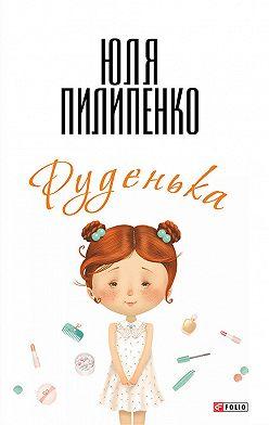 Юля Пилипенко - Руденька