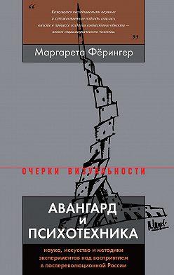 Маргарета Фёрингер - Авангард и психотехника