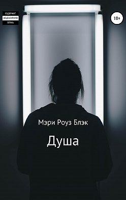 Мэри Роуз Блэк - Душа