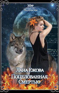 Лана Ежова - Поцелованная Смертью