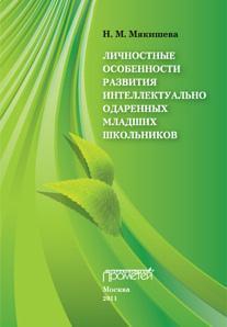 Наталья Мякишева - Личностные особенности развития интеллектуально одаренных младших школьников
