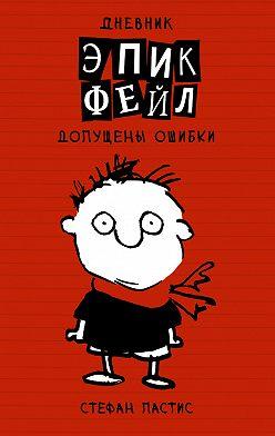 Стефан Пастис - Дневник «Эпик Фейл»: допущены ошибки