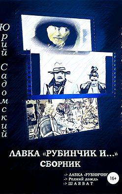 Юрий Садомский - Лавка «Рубинчик и…». Сборник