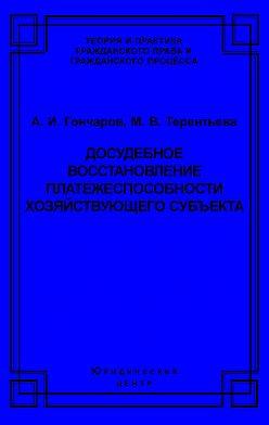Александр Гончаров - Досудебное восстановление платежеспособности хозяйствующего субъекта