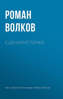 Роман Волков - Сценаристочка
