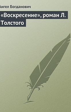 Ангел Богданович - «Воскресение», роман Л. Толстого