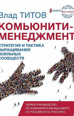 Влад Титов - Комьюнити-менеджмент