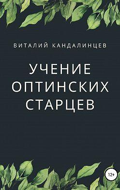 Виталий Кандалинцев - Учение Оптинских старцев