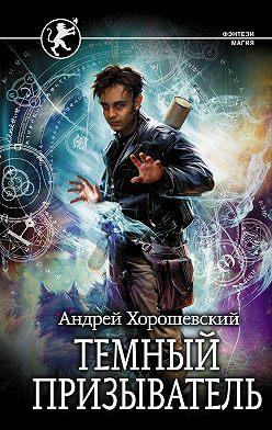 Андрей Хорошевский - Темный призыватель