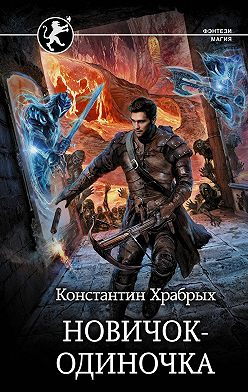 Константин Храбрых - Авантюрист: Новичок-одиночка