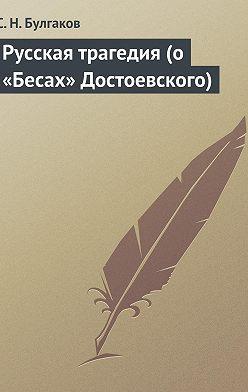 Сергей Булгаков - Русская трагедия (о «Бесах» Достоевского)
