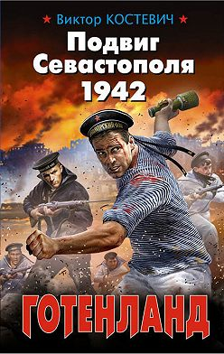 Виктор Костевич - Подвиг Севастополя 1942. Готенланд