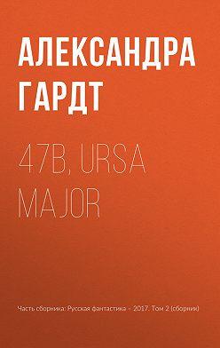 Александра Гардт - 47b, Ursa Major